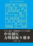 中央制圧力戦相振り飛車(将棋世界2013年3月号付録)