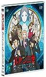 ルパン三世 グッバイ・パートナー[DVD]