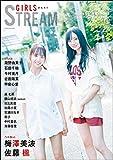 GIRLS STREAM (玄光社MOOK CM NOW別冊)
