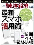 週刊 東洋経済 2013年 3/30号 [雑誌]