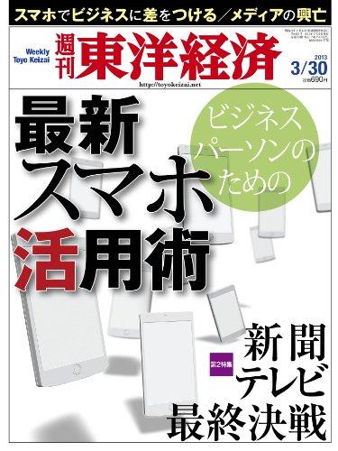 週刊 東洋経済 2013年 3/30号 [雑誌]の詳細を見る