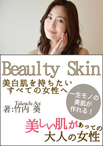 Beaulty Skin 美白肌を持ちたいすべての女性へ