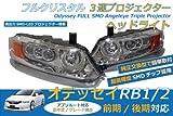 ACP LS600タイプ3連プロジェクターヘッドライト フルクリスタル USタイプオレンジコーナーマーカー ACX02LCU