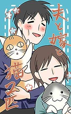 日常記 夫と嫁と猫2匹