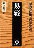 中国の思想(7) 易経(改訂版) (徳間文庫)