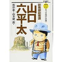 総務部総務課 山口六平太 77 (ビッグコミックス)