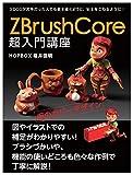 ZBrushCore超入門講座