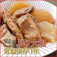 レトルト 和風 煮物 ぶり大根 200g (1-2人前) X3個セット (和食 おかず 惣菜)