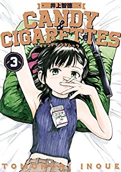 CANDY & CIGARETTES 第01-02巻