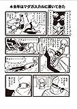 #こんなブラック・ジャックはイヤだ(2) (エヌ・オー・コミックス) 画像