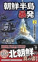 朝鮮半島暴発(2) 北朝鮮潜入作戦 (ヴィクトリーノベルス)