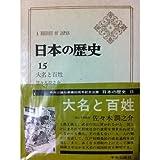 日本の歴史 第15 大名と百姓