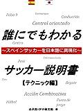 誰にでもわかるサッカー説明書 ~スペインサッカーを日本語に具現化~ 【テクニック編】