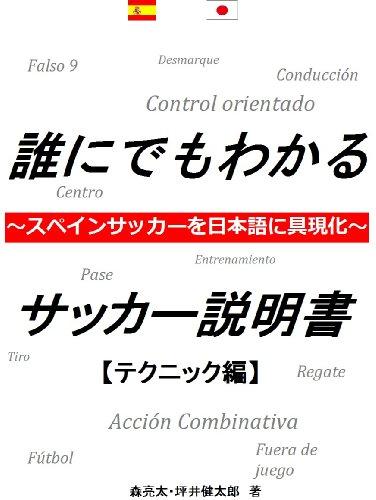 誰にでもわかるサッカー説明書 〜スペインサッカーを日本語に具現化〜 【テクニック編】