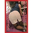 「地方の熟女のラブホテル写真集」 のぞみ 34歳 (人妻グラビアコレクション(ポケット版))