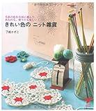 きれい色のニット雑貨―毛糸の色を自由に選んで、あむのも、使うのも楽しい! (セレクトBOOKS) 画像