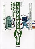 1行読んでおぼえる常用漢字―子供から大人まで「学力」「語彙力」を伸ばす例文939