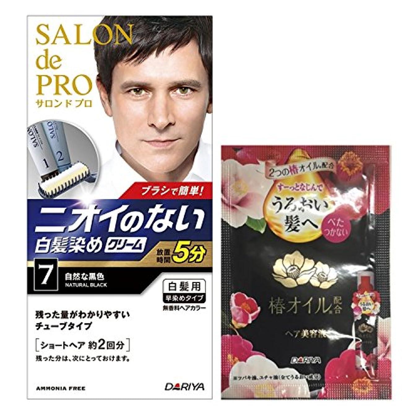 【サンプル付き】サロンドプロ無香料ヘアクリーム早染めメンズクリーム7 椿美容液景品付