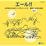 エール!!小学生のためのソング&コーラス 美鈴こゆき作品集