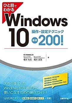 [橋本情報戦略企画 橋本 和則, 橋本 直美]のひと目でわかるWindows 10 操作・設定テクニック厳選200!