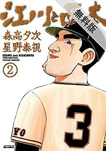 江川と西本(2)【期間限定 無料お試し版】 (ビッグコミックス)