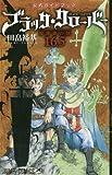 ブラッククローバー 16.5 公式ガイドブック 魔導書の栞 (ジャンプコミックス)