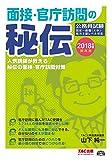 面接・官庁訪問の秘伝 2018年度採用版 (公務員試験)