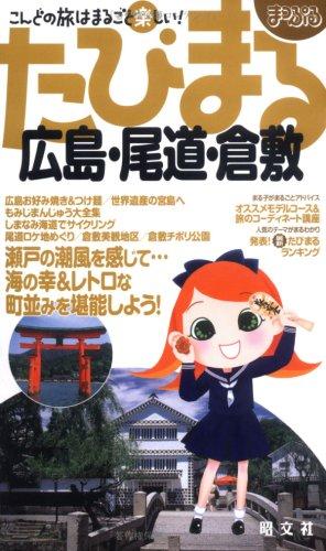 広島・尾道・倉敷 (まっぷるたびまる 22)の詳細を見る