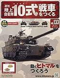 週刊陸上自衛隊10式戦車をつくる(133) 2017年 12/6 号 [雑誌]