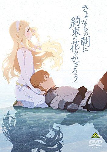 さよならの朝に約束の花をかざろう [DVD]