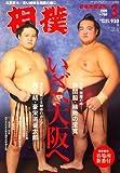 相撲 2009年 03月号 [雑誌]