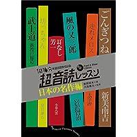 1日10分 超音読レッスン「日本の名作編」【CD付】 (英語回路 育成計画シリーズ)