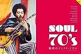 ギター・マガジン 2019年 7月号 (特集:1970年代、魅惑のインスト・ソウル) [雑誌] 画像