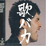 Ken Hirai 10th Anniversary Complete Single Collection '95-'05 歌バカ (通常盤)