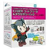 CYBER・コードフリーク&アクセサリーパック(DS Lite専用)