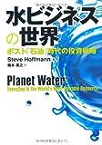 水ビジネスの世界―ポスト「石油」時代の投資戦略
