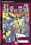 岸和田博士の科学的愛情(1) (アフタヌーンコミックス)