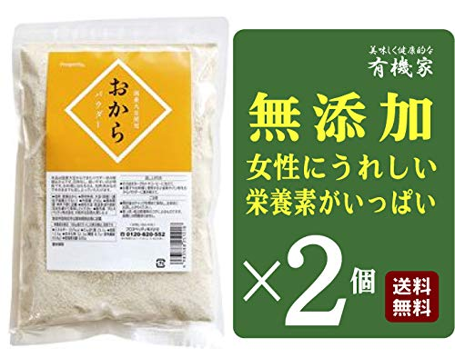 無添加 国産大豆使用 おからパウダー 250g×2個 ★ 送料無料 ネコポス ★国産大豆100%使用。加熱してますので、そのまますぐに使えて便利です。グルテンフリー料理にもお使いください。