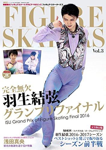 フィギュア・スケーターズ3 FIGURE SKATERS Vol.3 2017年 02月号