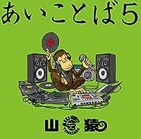 あいことば5(初回生産限定盤)(DVD付)