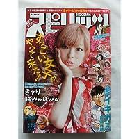 週刊 BIGCOMIC スピリッツ No.39 2011年9月12日号