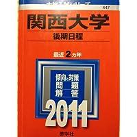 関西大学(後期日程) (2011年版 大学入試シリーズ)