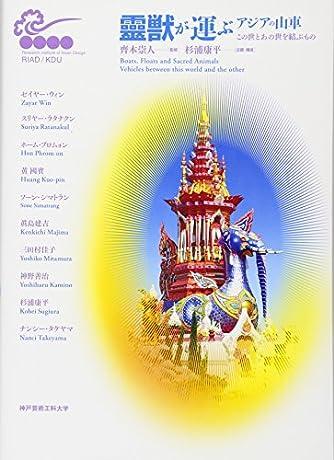 霊獣が運ぶアジアの山車: この世とあの世を結ぶもの (神戸芸術工科大学アジアンデザイン研究所シンポジウムシリーズ)