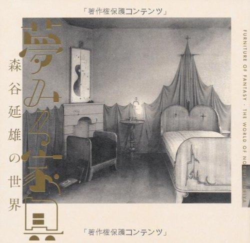 夢みる家具 森谷延雄の世界 (INAX BOOKLET)の詳細を見る