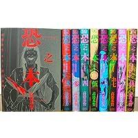 恐之本 コミック 1-9巻セット (SGコミックス)