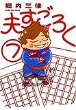 夫すごろく 7巻 (FEEL COMICS)