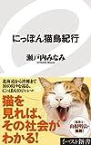 「にっぽん猫島紀行 (イースト新書)」販売ページヘ