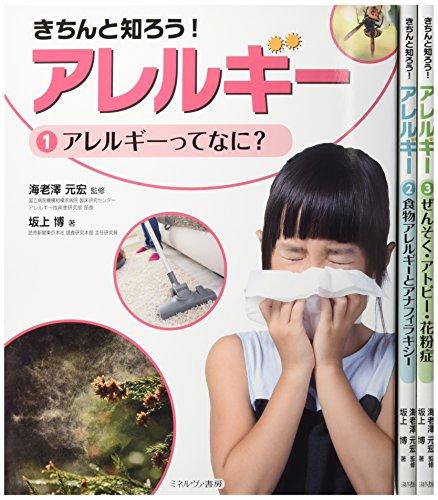 きちんと知ろう!アレルギー(全3巻セット)の詳細を見る