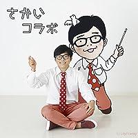 薔薇とローズ feat. Little Glee Monster