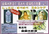 風呂用 紫蘇木酢液 天然100% 490ml【2個セット】